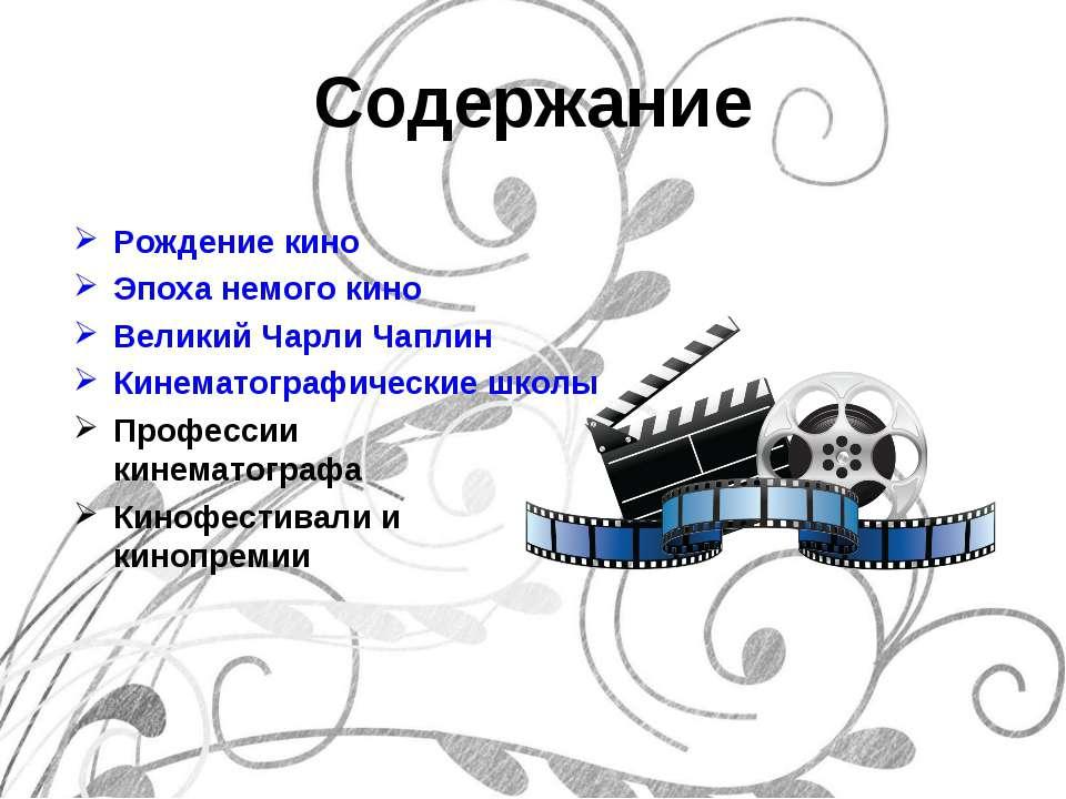 Содержание Рождение кино Эпоха немого кино Великий Чарли Чаплин Кинематографи...