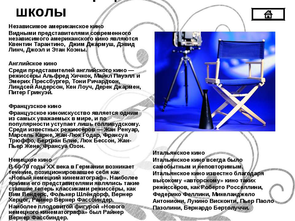 Кинематографические школы Независимое американское кино Видными представителя...