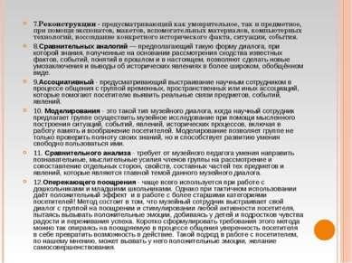 7.Реконструкции - предусматривающий как умозрительное, так и предметное, при ...