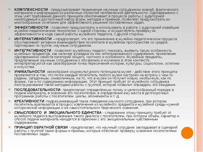 КОМПЛЕКСНОСТИ - предусматривает применение научным сотрудником знаний, фактич...