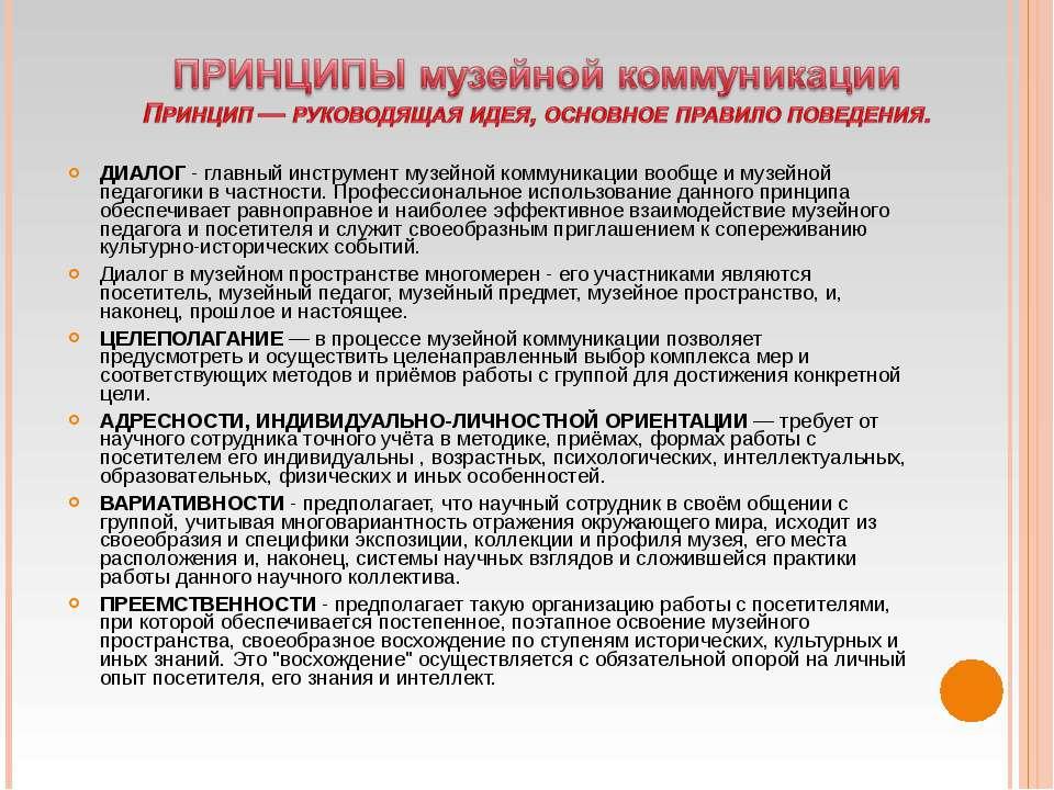 ДИАЛОГ - главный инструмент музейной коммуникации вообще и музейной педагогик...