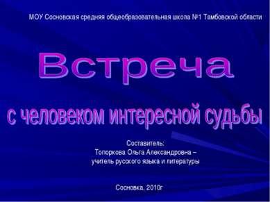 МОУ Сосновская средняя общеобразовательная школа №1 Тамбовской области Состав...