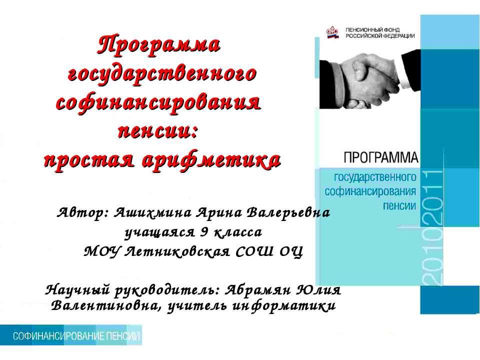 Программа государственного софинансирования пенсии: простая арифметика Автор:...