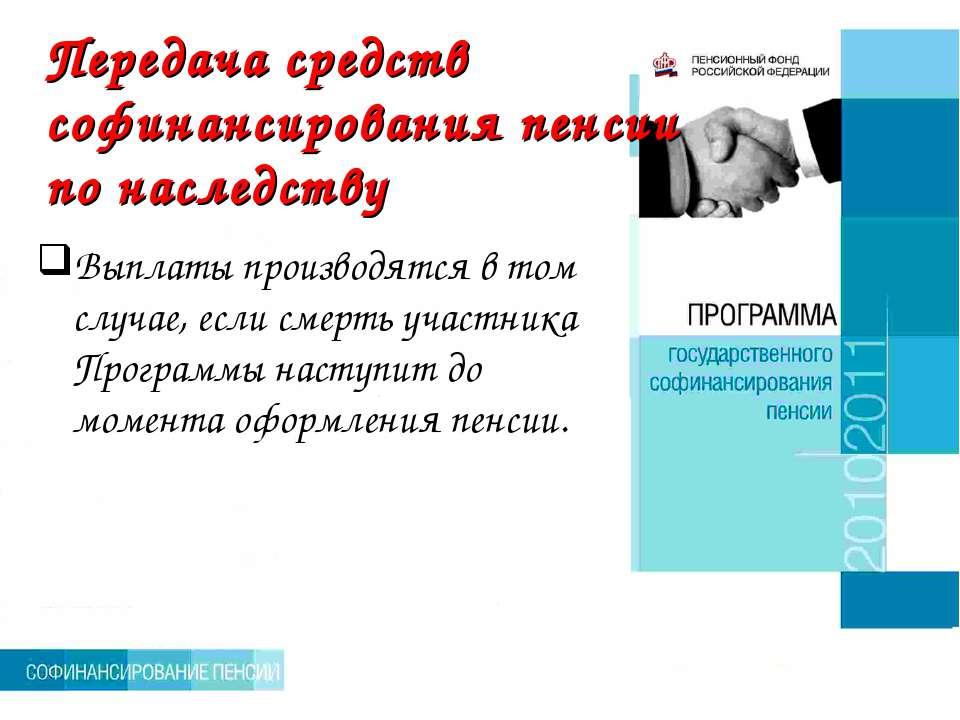 Передача средств софинансирования пенсии по наследству Выплаты производятся в...