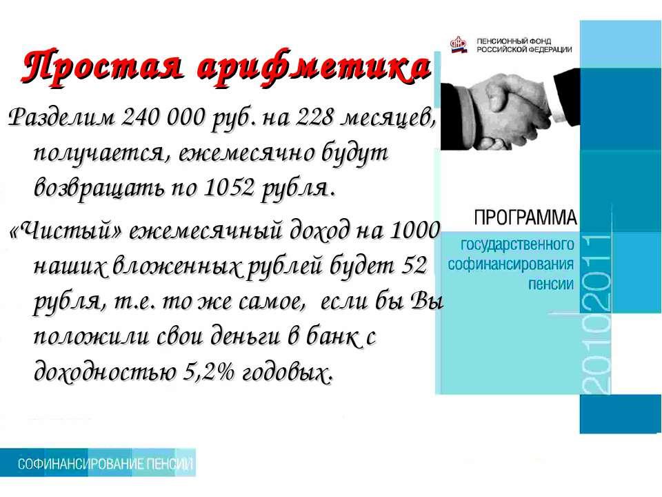 Разделим 240 000 руб. на 228 месяцев, получается, ежемесячно будут возвращать...
