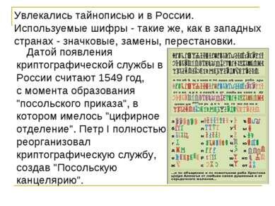 Датой появления криптографической службы в России считают 1549год, с момента...