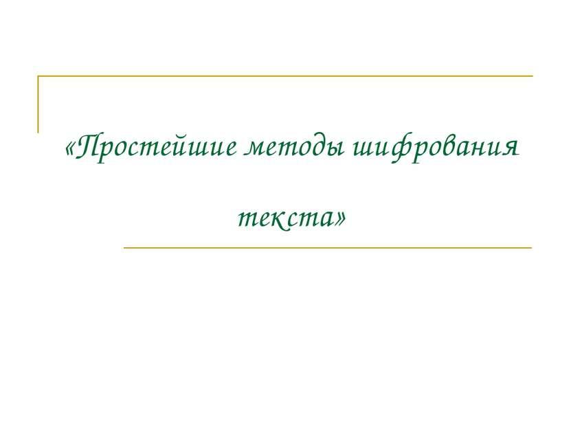 «Простейшие методы шифрования текста»