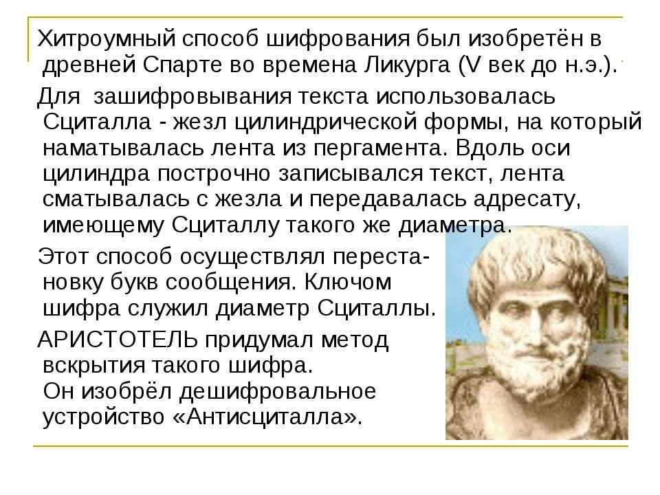 Хитроумный способ шифрования был изобретён в древней Спарте во времена Ликург...
