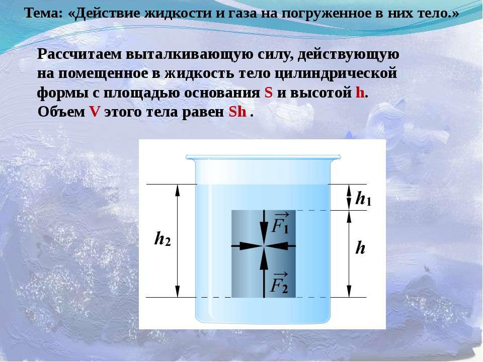 Тема: «Действие жидкости и газа на погруженное в них тело.» Рассчитаем выталк...