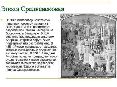 Эпоха Средневековья В 330 г. император Константин переносит столицу империи в...
