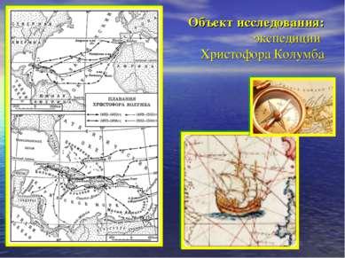 Объект исследования: экспедиции Христофора Колумба