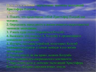 Цель исследований: определение значения экспедиций Христофора Колумба Задачи:...