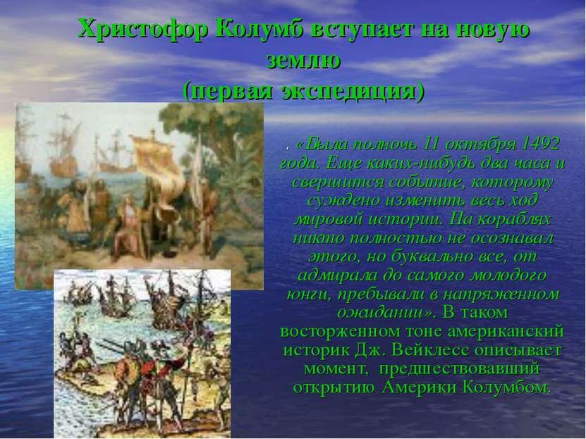 Христофор Колумб вступает на новую землю (первая экспедиция) . «Была полночь ...