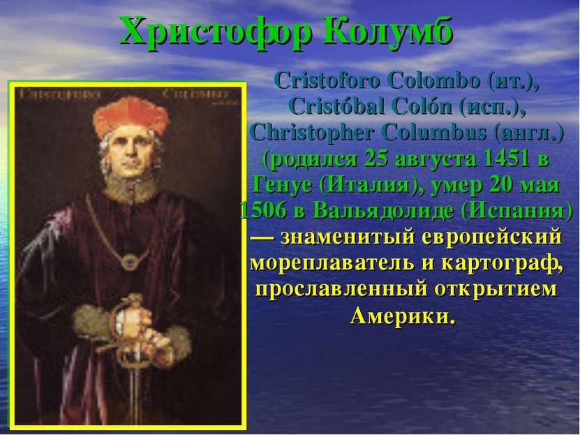 Христофор Колумб Cristoforo Colombo (ит.), Cristóbal Colón (исп.), Christophe...