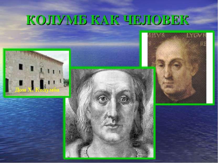 КОЛУМБ КАК ЧЕЛОВЕК Дом Х. Колумба