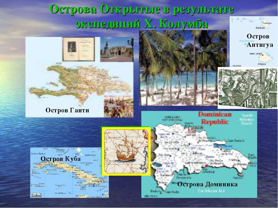 Острова Открытые в результате экспедиций Х. Колумба Остров Куба Острова Домин...