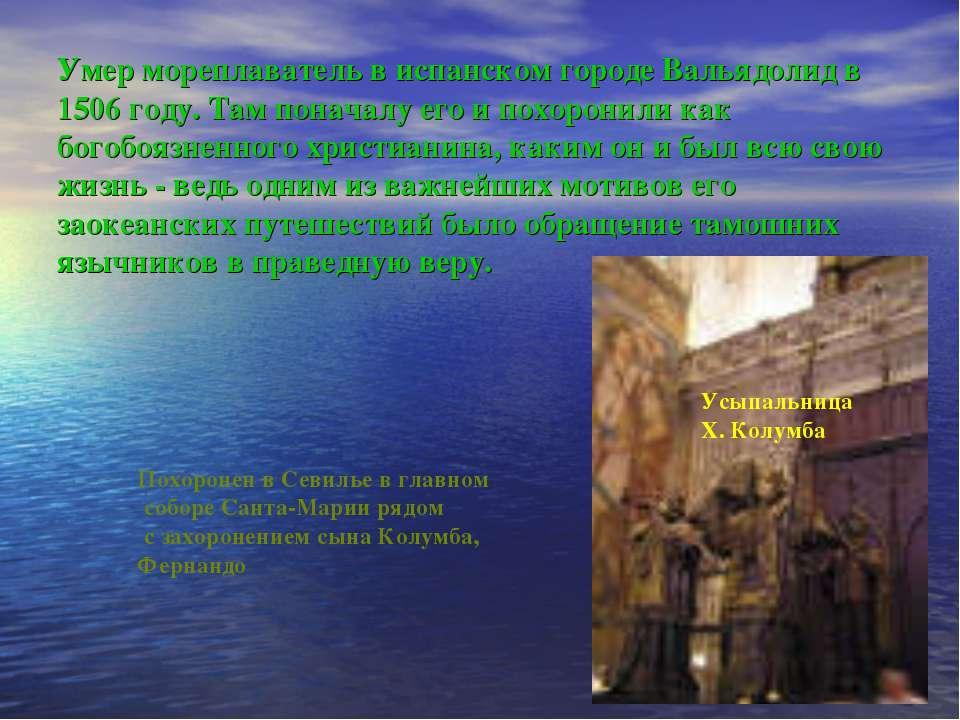 Умер мореплаватель в испанском городе Вальядолид в 1506 году. Там поначалу ег...