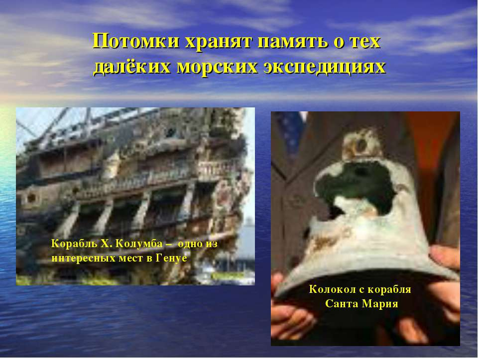 Потомки хранят память о тех далёких морских экспедициях Корабль Х. Колумба – ...