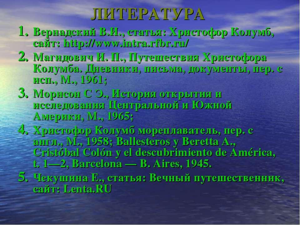 ЛИТЕРАТУРА Вернадский В.И., статья: Христофор Колумб, сайт: http://www.intra....