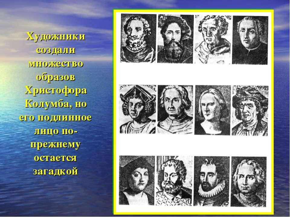Художники создали множество образов Христофора Колумба, но его подлинное лицо...