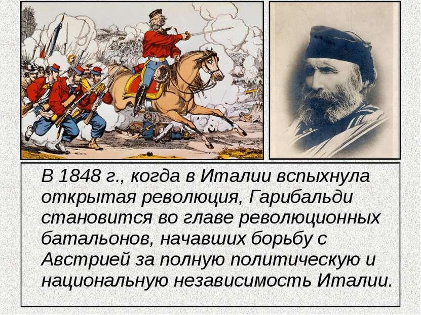 В 1848 г., когда в Италии вспыхнула открытая революция, Гарибальди становится...