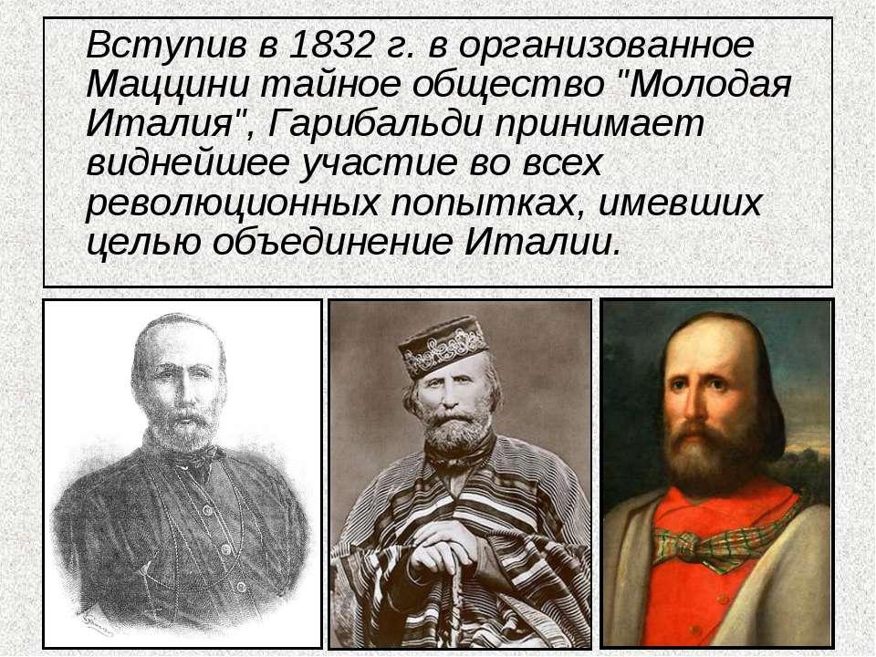 """Вступив в 1832 г. в организованное Маццини тайное общество """"Молодая Италия"""", ..."""
