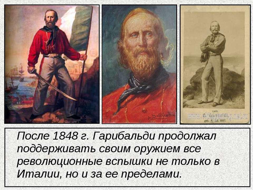 После 1848 г. Гарибальди продолжал поддерживать своим оружием все революционн...