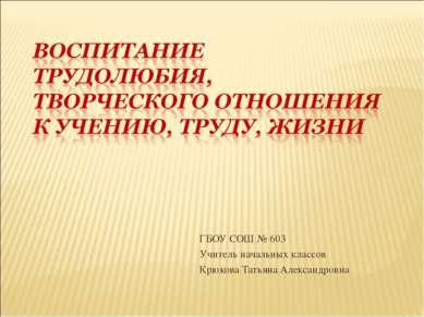 ГБОУ СОШ № 603 Учитель начальных классов Крюкова Татьяна Александровна