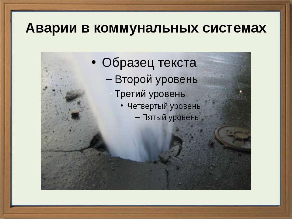 Аварии в коммунальных системах