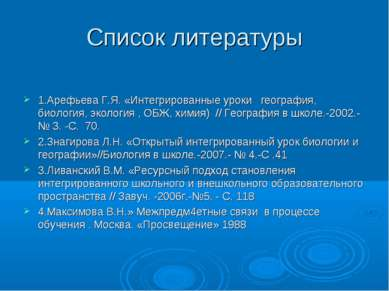Список литературы 1.Арефьева Г.Я. «Интегрированные уроки география, биология,...