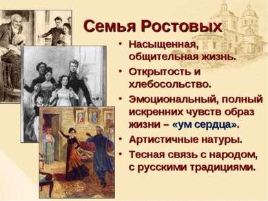 Семья Ростовых Насыщенная, общительная жизнь. Открытость и хлебосольство. Эмо...
