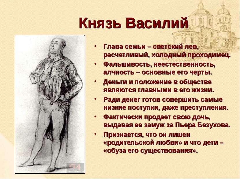 Князь Василий Глава семьи – светский лев, расчетливый, холодный проходимец. Ф...