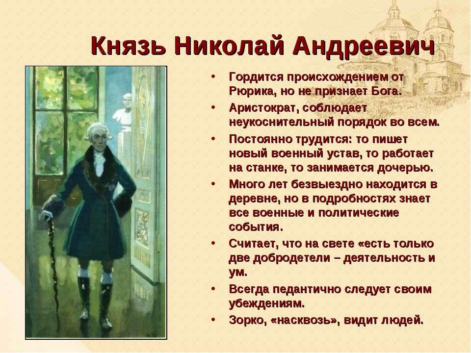 Князь Николай Андреевич Гордится происхождением от Рюрика, но не признает Бог...