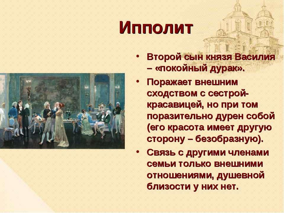 Ипполит Второй сын князя Василия – «покойный дурак». Поражает внешним сходств...
