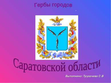 . Выполнено: Трухачева С.В