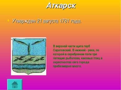 Аткарск Утвержден 21 августа 1781 года. В верхней части щита герб Саратовский...