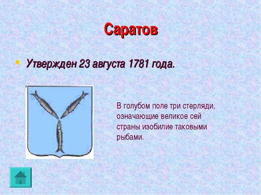 Саратов Утвержден 23 августа 1781 года. В голубом поле три стерляди, означающ...