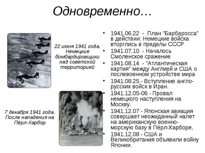 """1941.06.22 - План """"Барбаросса"""" в действии: Немецкие войска вторглись в предел..."""