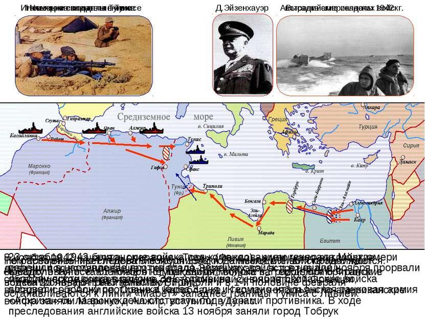 23 октября 1942 британские войска под командованием генерала Монтгомери переш...