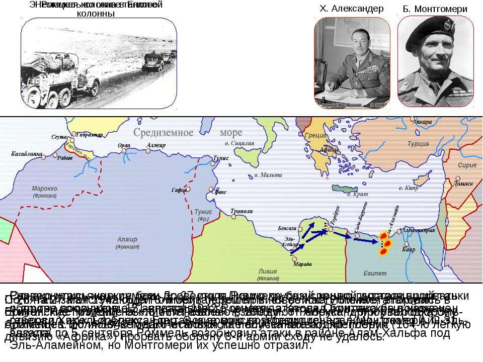 Однако итальянцы сумели провести в Ливию крупный конвой доставивший танки и д...