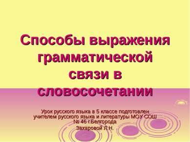 Способы выражения грамматической связи в словосочетании Урок русского языка в...