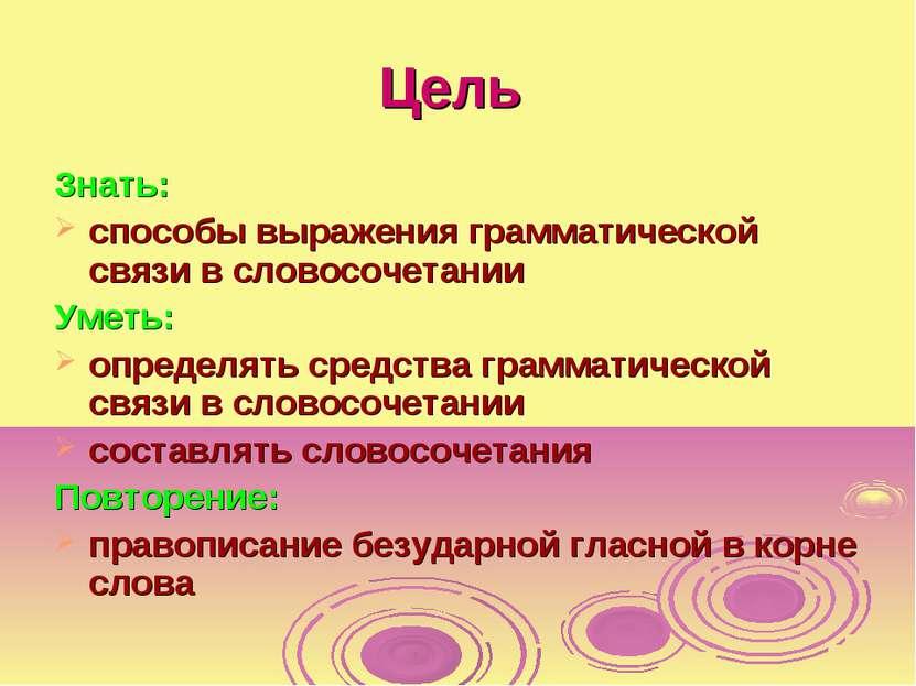 Цель Знать: способы выражения грамматической связи в словосочетании Уметь: оп...