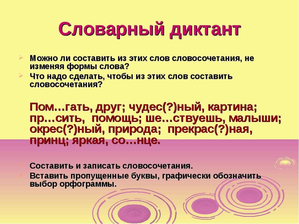 Словарный диктант Можно ли составить из этих слов словосочетания, не изменяя ...