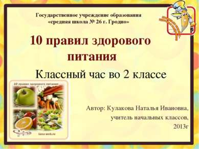 Классный час во 2 классе Автор: Кулакова Наталья Ивановна, учитель начальных ...