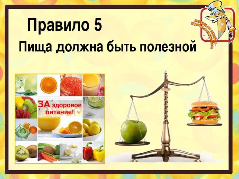 Правило 5 Пища должна быть полезной