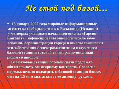 Не стой под базой… 15 января 2002 года мировые информационные агентства сообщ...