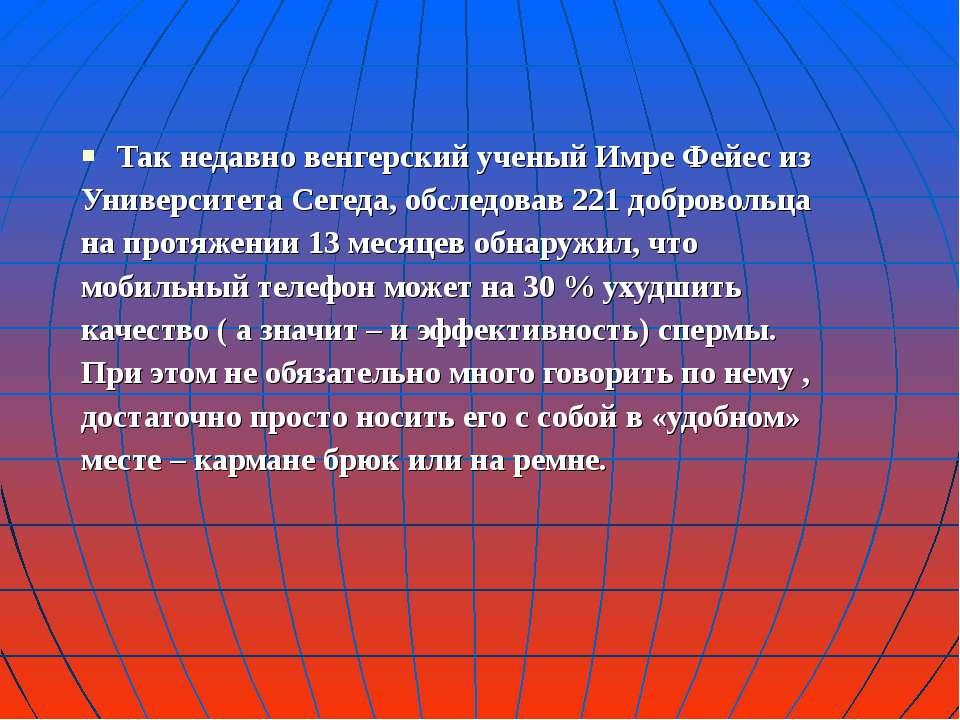 Так недавно венгерский ученый Имре Фейес из Университета Сегеда, обследовав 2...
