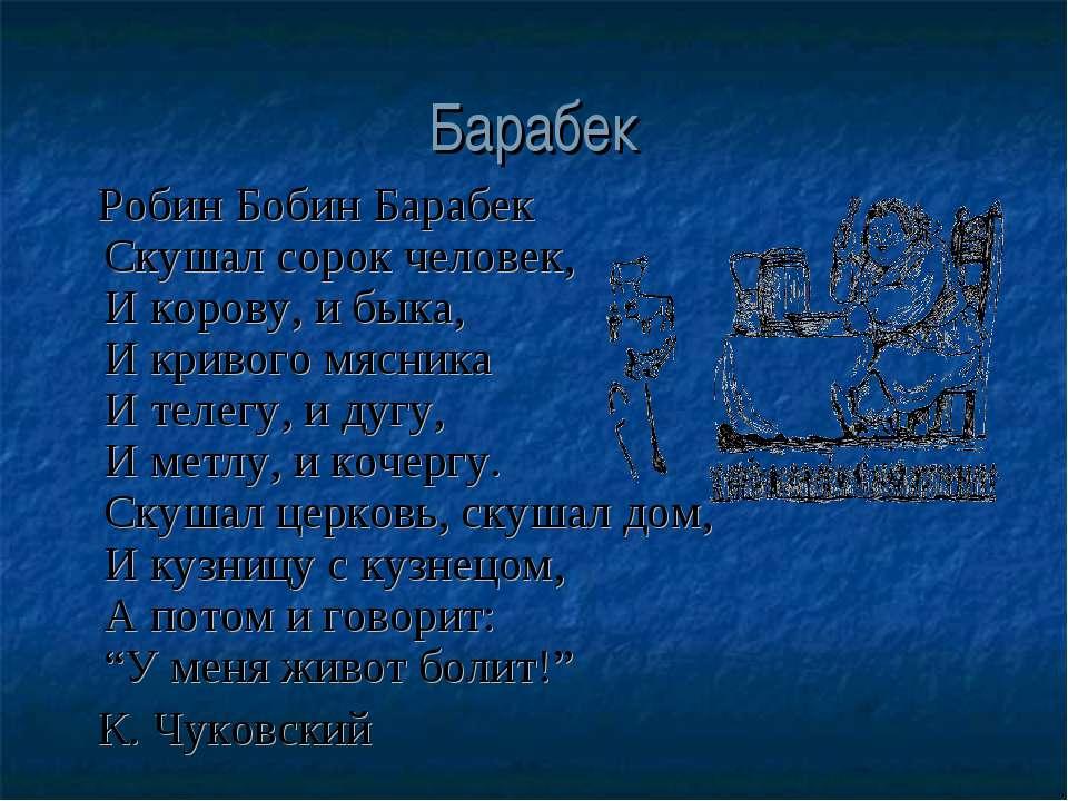 Барабек Робин Бобин Барабек Скушал сорок человек, И корову, и быка, И кривого...