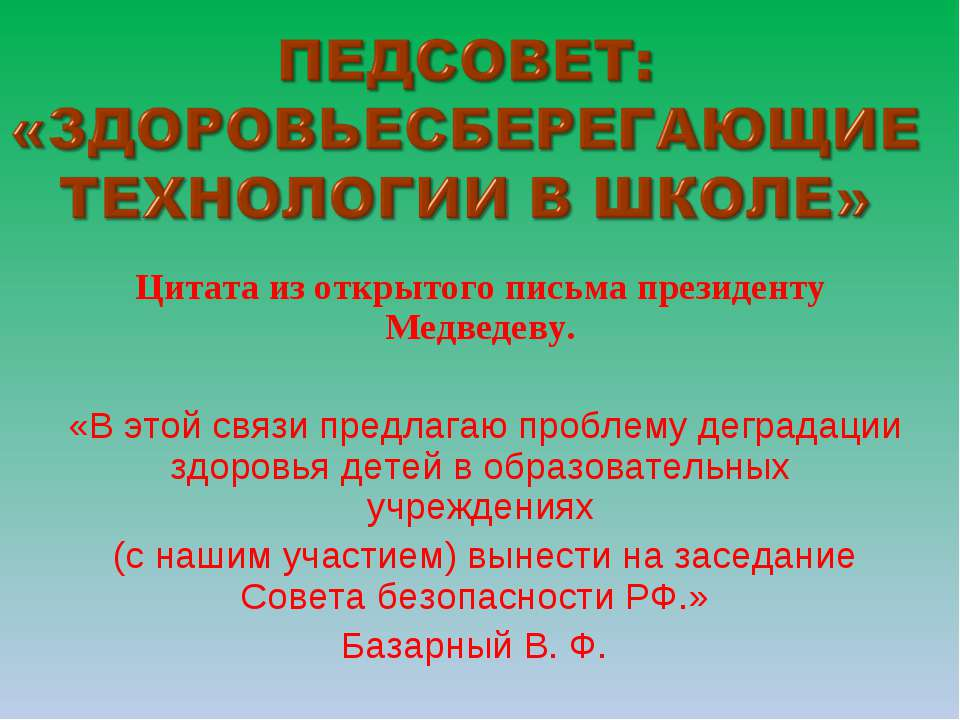 Цитата из открытого письма президенту Медведеву. «В этой связи предлагаю проб...