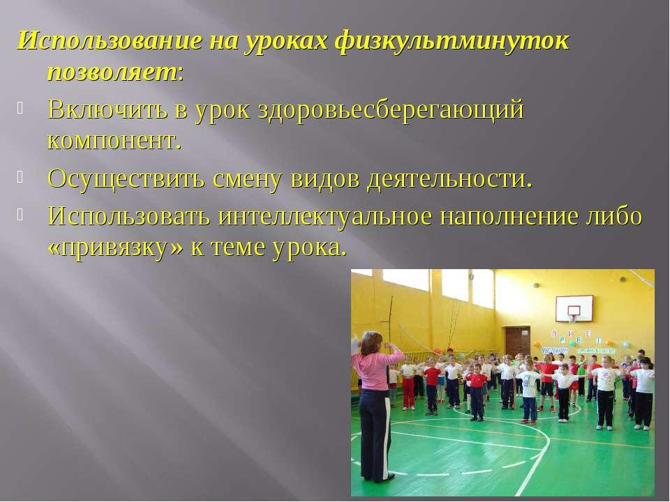 Использование на уроках физкультминуток позволяет: Включить в урок здоровьесб...